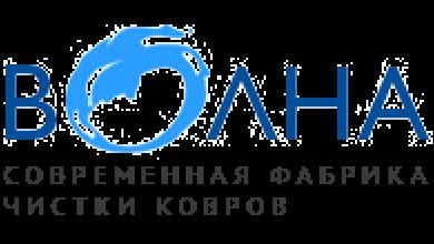 "Фабрика чистки ковров ""Волна"""